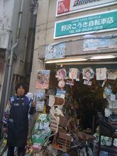 0313野沢こうき自転車店1.jpg