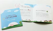 0620ハムと豚のお話.jpg