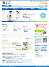 091228新富士病院web.jpg